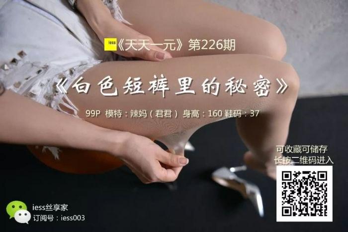 [IESS异思趣向] 2018.05.06 丝享家226:《白色短裤里的秘密》辣妈(君君)[99P-38.8M]